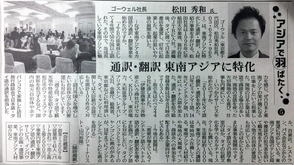 松田秀和記事