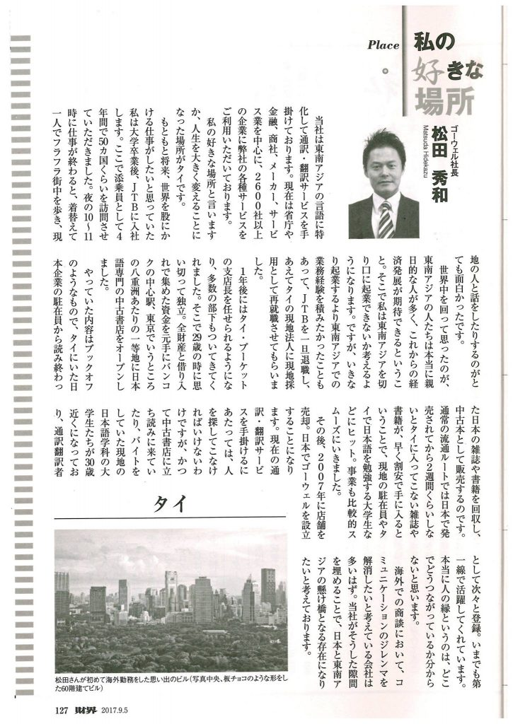 財界|松田秀和