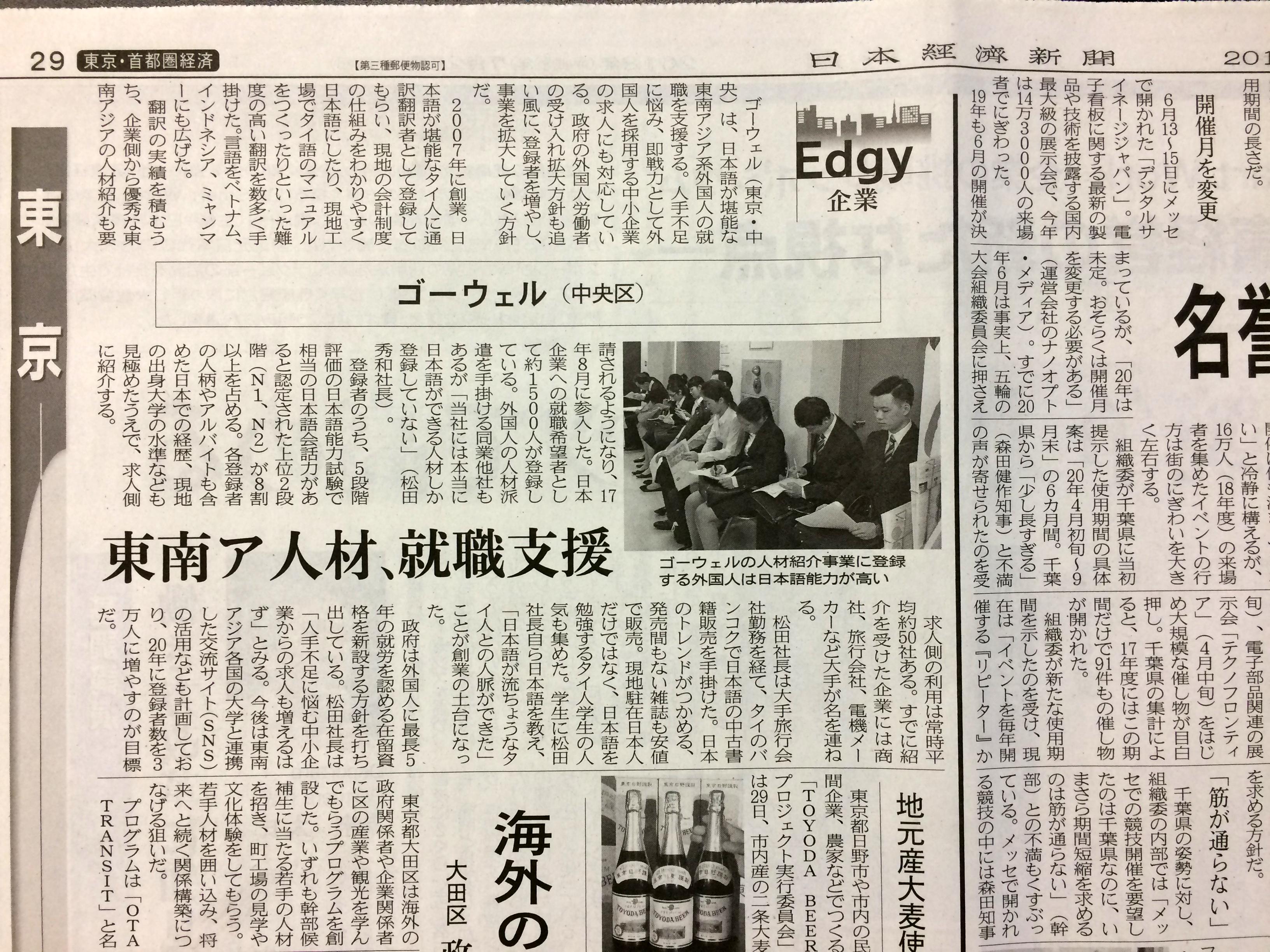 日経新聞 ベトナム語翻訳通訳のゴーウェル