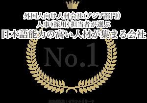 日本語能力の高い人材が集まる会社