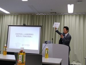 伊予銀行|ベトナム語翻訳通訳のゴーウェル