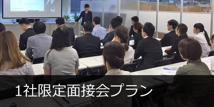 banner_mensetsukai20190220